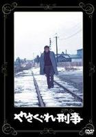 Yasagure Keiji (DVD) (Japan Version)