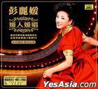Yuan Ren Yuan Chang (Vinyl CD) (China Version)