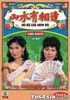 No Biz Like Show Biz (1980) (DVD) (End) (TVB Drama)