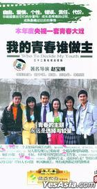 Who To Decide My Youth (DVD) (End) (China Version)