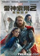 Thor: The Dark World (2013) (DVD) (Taiwan Version)
