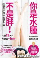 Ni Shi Shui Zhong Bu Shi Pang ! Zhong Jie Xu Pang De Chu Shi Jian Shen Fa : Zhi Yao28 Tian , Da Tui Wei-4cm