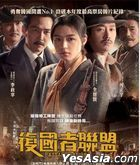 Assassination (2015) (DVD) (Hong Kong Version)