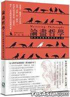 Lun Jin Zhe Xue : You Tong Xin Zhan Kai De Wu Yin Zhe Si Zhi Lu