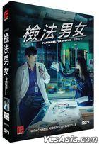 检法男女 (2018) (DVD) (1-32集) (完) (韩/国语配音) (中英文字幕) (MBC剧集) (新加坡版)