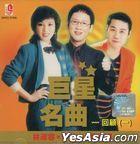 Ju Xing Ming Qu  Hui Gu Yi (Malaysia Version)
