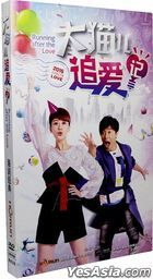 Running After The Love (2015) (DVD) (Ep. 1-58) (End) (China Version)