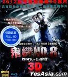 鬼機 NO.8 (Blu-ray) (台灣版)
