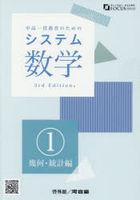 shisutemu suugaku 1 mondaishiyuu kika toukeihen fuo kasu shiri zu FOCUS SERIES