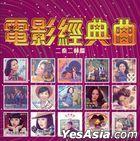 Dian Ying Jing Dian Qu [ Er Qin Er Lin Pian ] (Hai Shan Reissue Version)