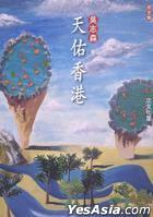 Tian You Xiang Gang