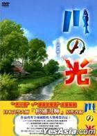 川之光 (劇場版) (DVD) (國/日語發音) (台灣版)