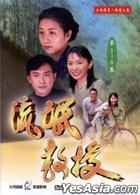 Liu Mang Jiao Shou (DVD) (End) (Taiwan Version)