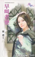 Hua Yuan Xi Lie 1282 -  Tou Tou Fu Zhi Ni Zhong Hui : Zao Jiao Lao Po