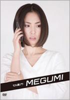 女優力 - Megumi (DVD) (日本版)