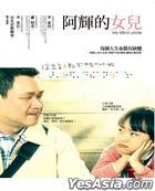 My Blind Uncle (DVD) (English Subtitled) (Taiwan Version)