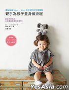 Qin Shou Wei Hai Zi Liang Shen Zuo Yi Fu : Zhuan Wei Shen Gao80cm