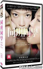 Lazy Hazy Crazy (2015) (DVD) (Taiwan Version)