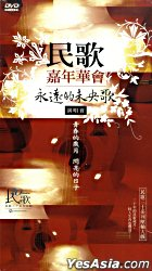 Folk Songs Carnival Concert (DVD) (Taiwan Version)
