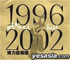 1996 - 2002 A-Mei Best 2