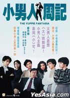 The Yuppie Fantasia (1989) (DVD) (2017 Reprint) (Hong Kong Version)