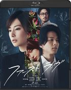 First Love (2021) (Blu-ray)  (Normal Edition) (Japan Version)