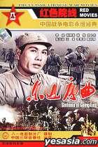 中国战争电影永恒经典 - 东进序曲 (DVD) (中国版)