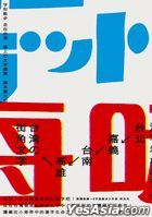 Zi Xing San Bu  Zou Zai Tai Wan : Lu Shang De Wen Zi Guan Cha