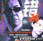Rape Trap (VCD) (China Version)
