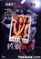 Long Weekend (DVD) (English Subtitled) (Hong Kong Version)