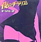 Yoru no Chirarism (First Press Limited Edition) (Japan Version)