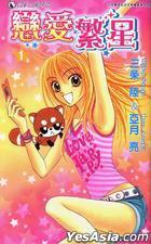 Lian Ai Fan Xing (Vol.1)