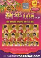 新年108 (4CD) (マレーシア版)