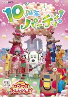 NHK DVD Inai Inai Ba! Wanwan Wonderland 10th Anniversary Party!  (Japan Version)