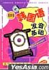 Nan Han Yu Fa Yin Ji Chu  Zui Xin Ban (VCD) (China Version)