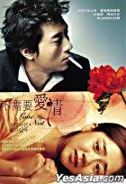 愛なんていらない (DVD) (香港版)