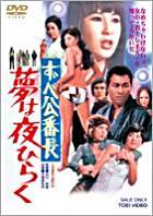 Zubeko Bancho - Yume wa Yoru Hiraku (DVD) (Japan Version)