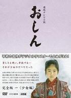 Renzoku TV Shosetsu Oshin Complete Edition Shojo Hen (DVD)(Japan Version)