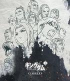 Kingdom Blu-ray BOX - Outo Dakkan Hen Vol.1 (Japan Version)
