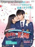 恶作剧之吻 - Love in TOKYO Director's Cut Edition. DVD-BOX 2 (英文字幕) (普通版)(DVD)(日本版)