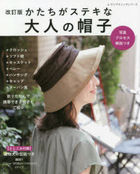 katachi ga suteki na otona no boushi redei buteitsuku shiri zu 4991