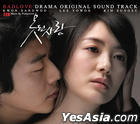 Bad Love OST (KBS TV Drama)