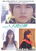 Angel's Egg (DVD) (Hong Kong Version)