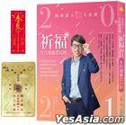 2021問神達人王崇禮祈福生肖運籤農民曆
