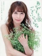 Jessica Kizaki Last Photo Book 'Thank you'