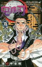Kimetsu no Yaiba 15