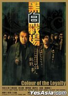 Colour of the Loyalty (2005) (DVD) (Hong Kong Version)