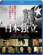 日本独立 (Blu-ray)