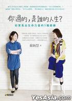 Ni Guo De , Shi Shui De Ren Sheng ? : Ru Shi Chang Chu Sheng Ming Li Liang De5 Zhong Duan Lian