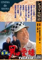 Kigeki Otoko wa Aikyo (Japan Version)